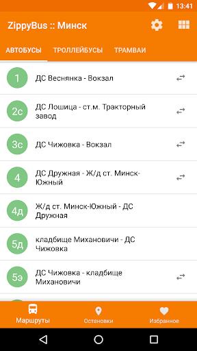 Расписание транспорта - ZippyBus PC screenshot 2