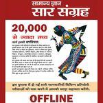 General Studies in Hindi - Saar Sangrah OFFLINE icon