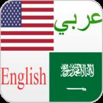 مترجم وقاموس عربي انجليزي الذكي يترجم جمل و كلمات icon