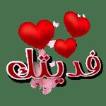 ملصقات واستكرت حب ورومانسية Love WAStickerApps icon