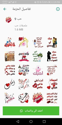 ملصقات واستكرت حب ورومانسية Love WAStickerApps pc screenshot 1