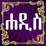 Daily Hadith Amharic icon