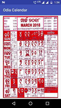 Odia Calendar pc screenshot 1
