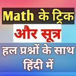 Math short tricks and solve question in hindi icon