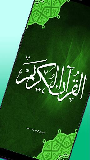 قلم قرآنی هدی(عثمان طه صوتی  تفسیر ترجمه فارسی) PC screenshot 1