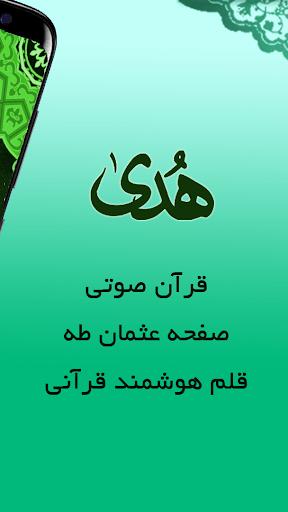 قلم قرآنی هدی(عثمان طه صوتی  تفسیر ترجمه فارسی) PC screenshot 2