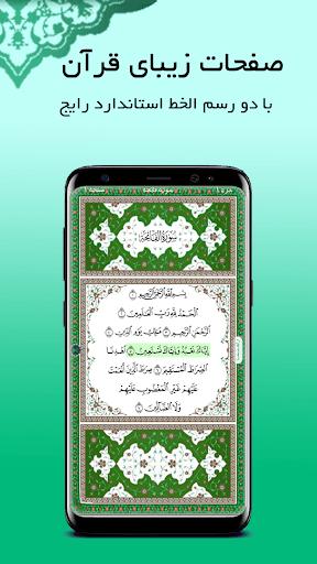 قلم قرآنی هدی(عثمان طه صوتی  تفسیر ترجمه فارسی) PC screenshot 3