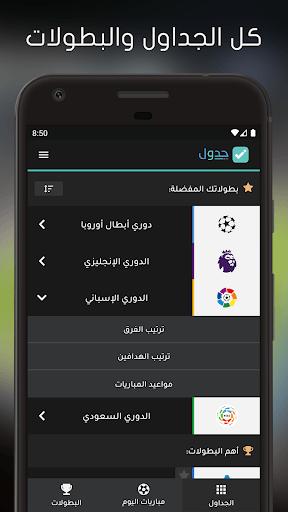 جدول الترتيب والمباريات PC screenshot 1