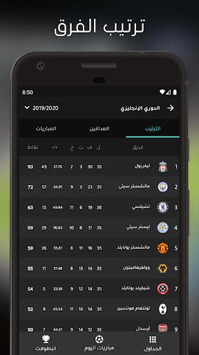 جدول الترتيب والمباريات PC screenshot 2