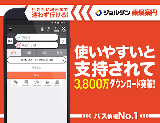 Norikae Annai -Japan Transit- PC screenshot 1