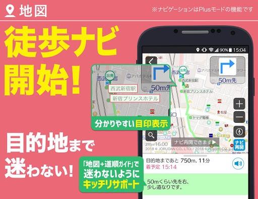 Norikae Annai -Japan Transit- PC screenshot 2