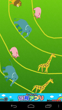 Touch and walk! Animal Parade pc screenshot 1