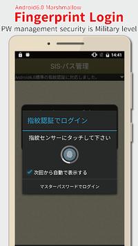 SIS Password Manager (Free) Fingerprint and Backup pc screenshot 1