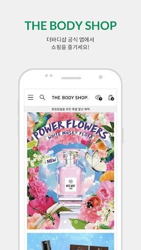 THE BODY SHOP PC screenshot 1