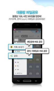 U+Box pc screenshot 1