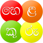 Helakuru - Digital Sinhala Keyboard icon
