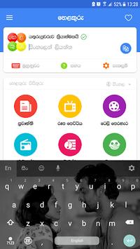 Helakuru - Digital Sinhala Keyboard pc screenshot 1