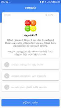 Helakuru - Digital Sinhala Keyboard pc screenshot 2