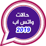 حالات واتس اب 2019 for pc logo