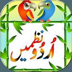 Urdu Nazmein icon