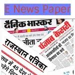 E News Paper (All India) हिंदी समाचार पत्र icon