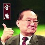 纪念金庸大侠 for pc logo