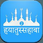 Hayatus Sahaba Hindi Vol2 icon