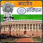भारतीय संविधान हिंदी for pc logo