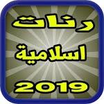 رنات اسلامية icon