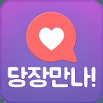 당장만나 우리지금만나 (미팅소개팅채팅커플맞선애인만남친) icon