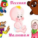 Песни малышам из мультфильмов icon