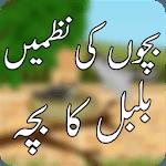 Bulbul Ka Bacha - Bachon Ki Urdu & Hindi Nazamin icon