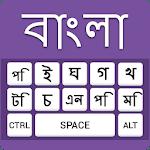Bangla Keyboard & Easy Bengali Typing input method icon
