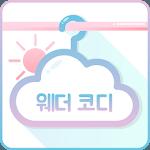 웨더 코디 - 날씨에 맞는 코디 추천 icon