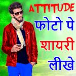Attitude Shayari - Miss You Shayari - Love Shayari for pc logo