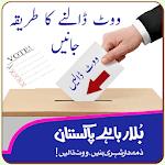 Vote Dalny ka Tarika in Urdu 2018 icon