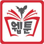 나만의 웹툰 - 웹툰,만화 icon