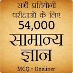 54,000+ Important GK Question In Hindi - Offline icon
