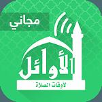 AlAwail Prayer Times Free icon