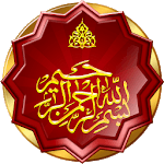 Bismillah Wallpapers icon