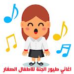 أغاني الاطفال للنوم icon