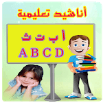 أناشيد تعليم الأطفال بدون نت icon