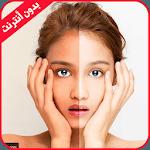تبييض الوجه في 10 دقائق بدون انترنت icon