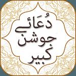 Dua Joshan e Kabeer with Audio English Urdu icon