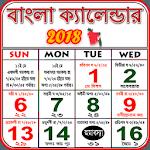 Bengali Calender 2019 icon