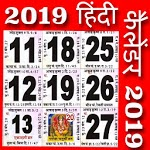 Hindi Calender 2019 for pc logo
