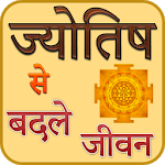 Jyotish Se Badle Jivan icon