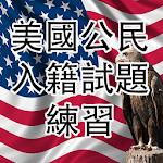 US CITIZENSHIP TEST(Cantonese) icon