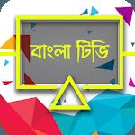 Bangla TV (লাইভ টিভি) icon