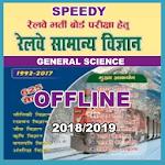 Speedy Railway General Science 2018 Offline Hindi icon